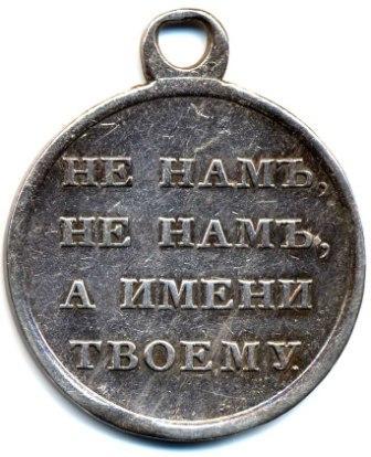 Silver medal 1812 revers.jpg