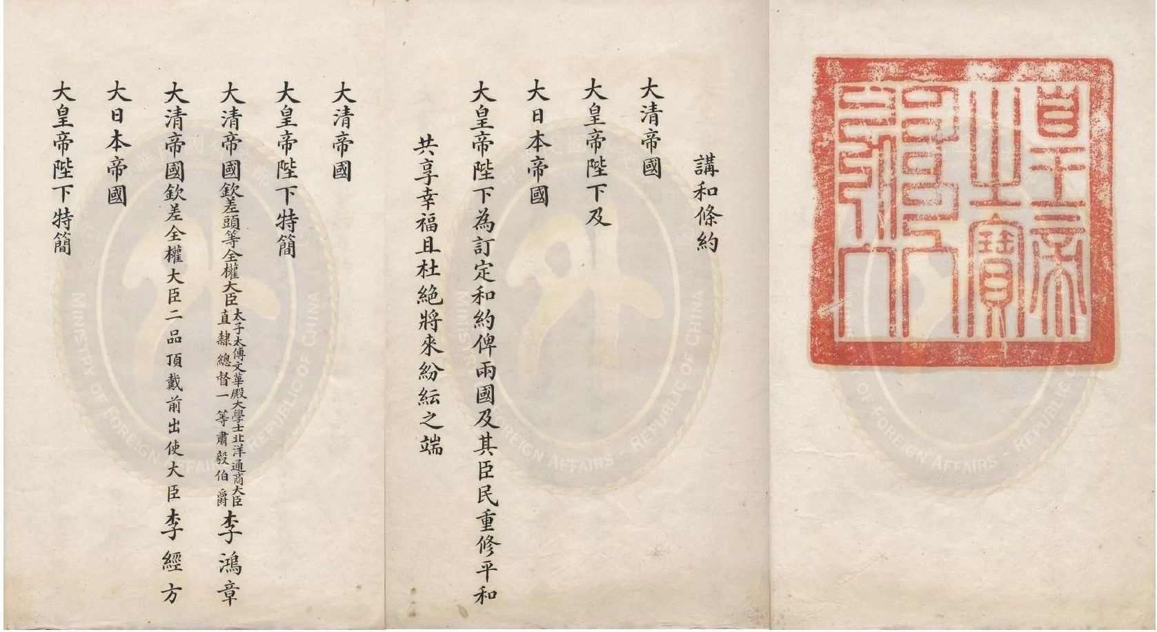 a history of the treaty of shimonoseki History ancient: prehistory-1279 not until the 'treaty of peace between the republic of china and separate articles to the treaty of shimonoseki relating to.