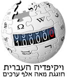 Wikipedia-logo-milage-small.png