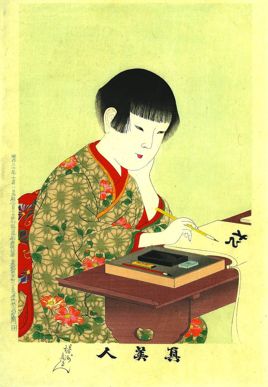 youngwomanpracticingkanji.kiyo-ewoodblockprintbyshhikanobu,1897