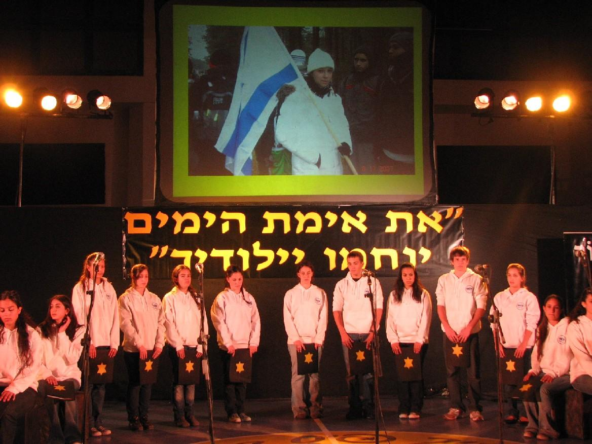 טקס יום השואה בתיכון הראל, 2008