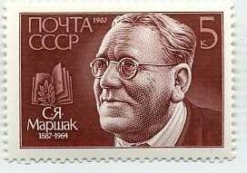 Samuil Marshak cover