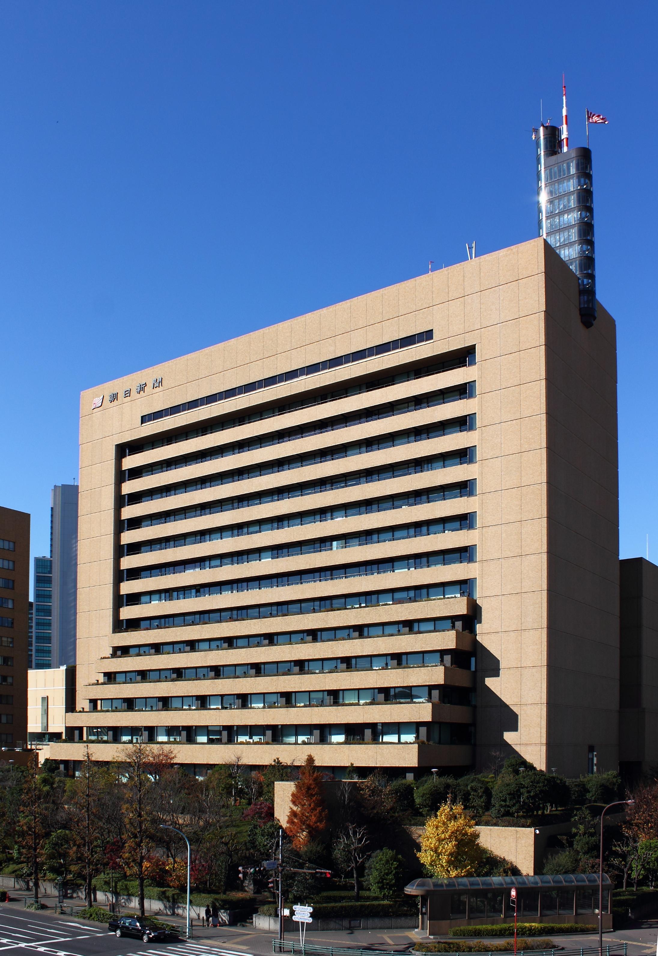 朝日新聞東京本社 - Wikipedia