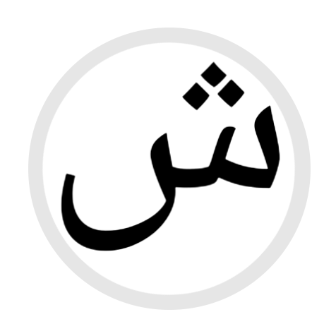 File:HS-ش- Arabic.png - Wikimedia Commons