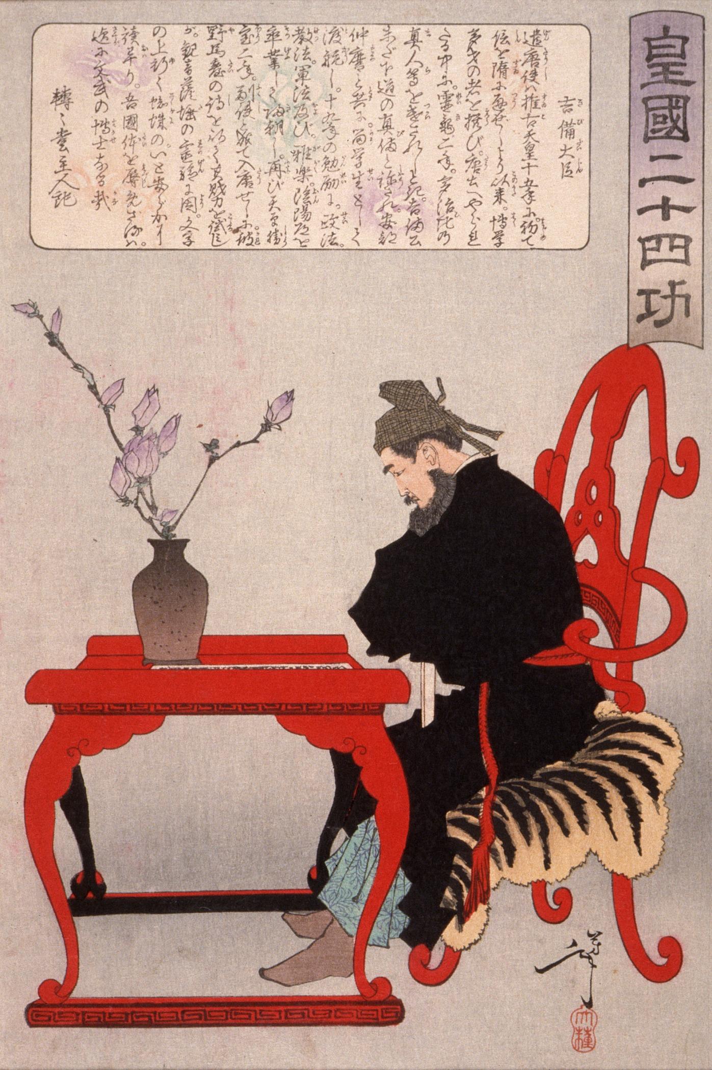 日本畫家 月岡芳年《皇國二十四功·吉備大臣》(公有領域)