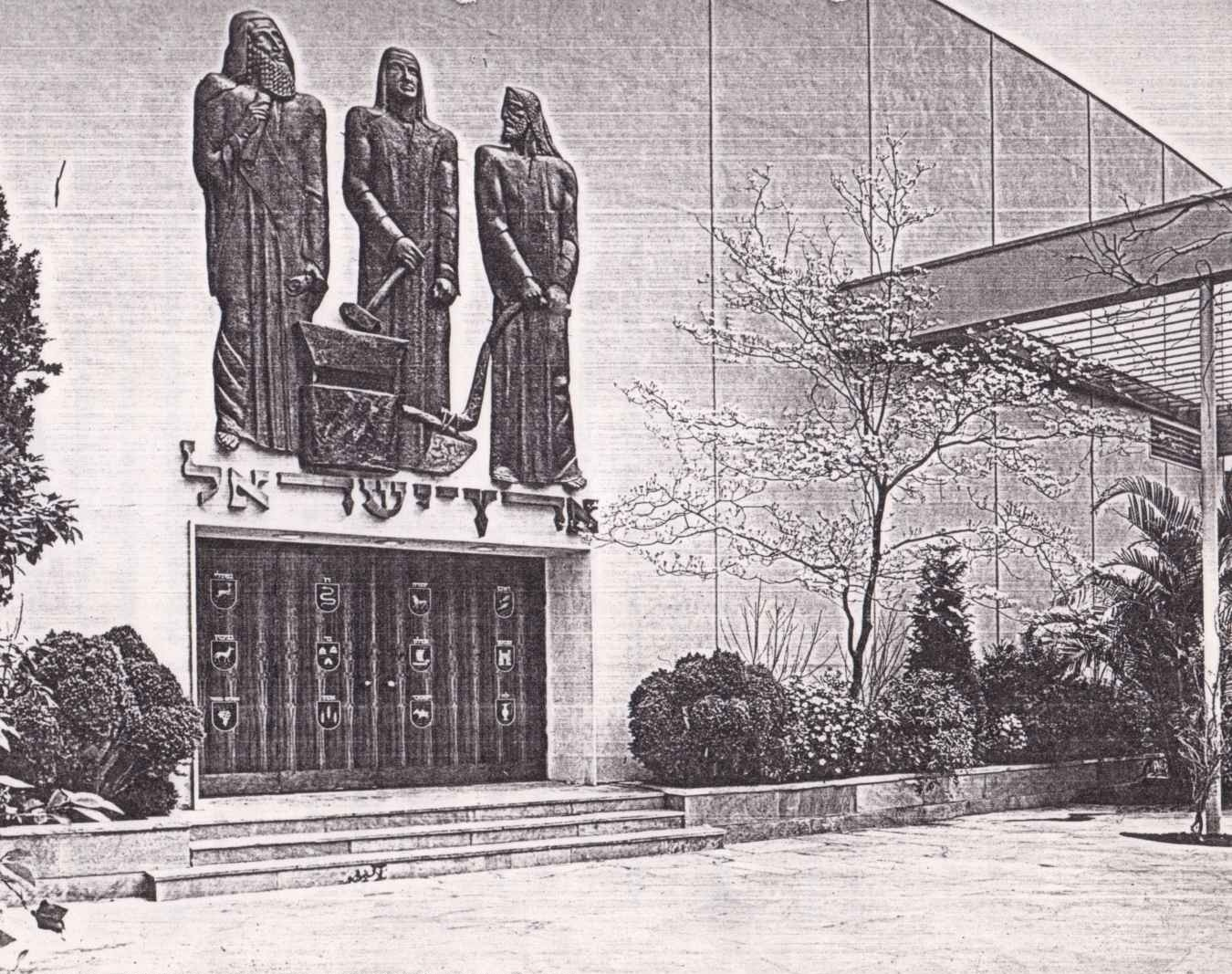 Maurice Ascalon 1939 New York Worlds Fair.jpg