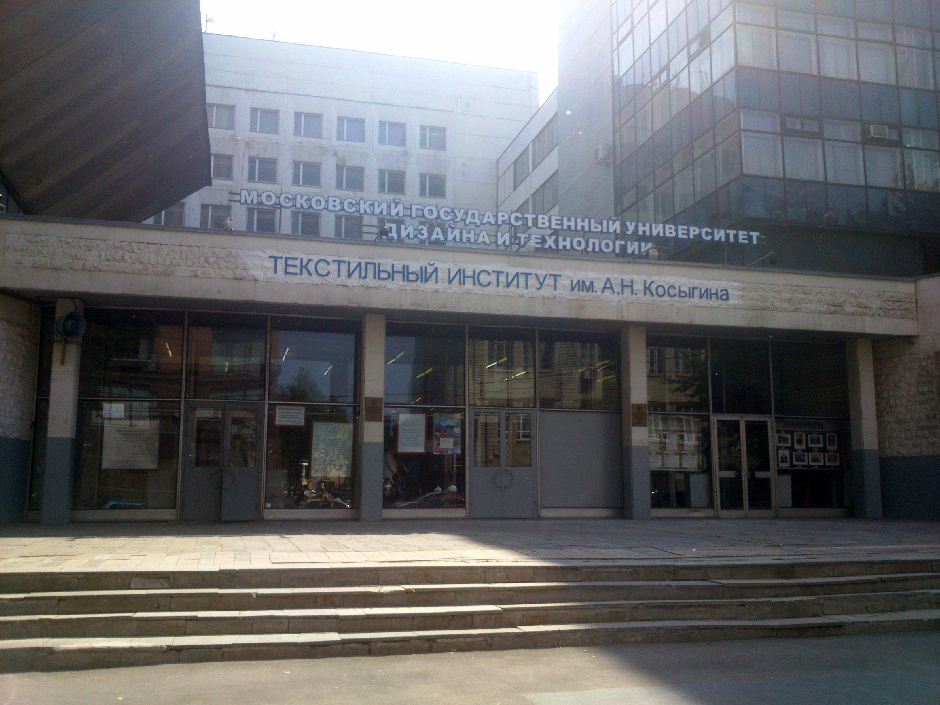 Московский текстильный институт дизайна
