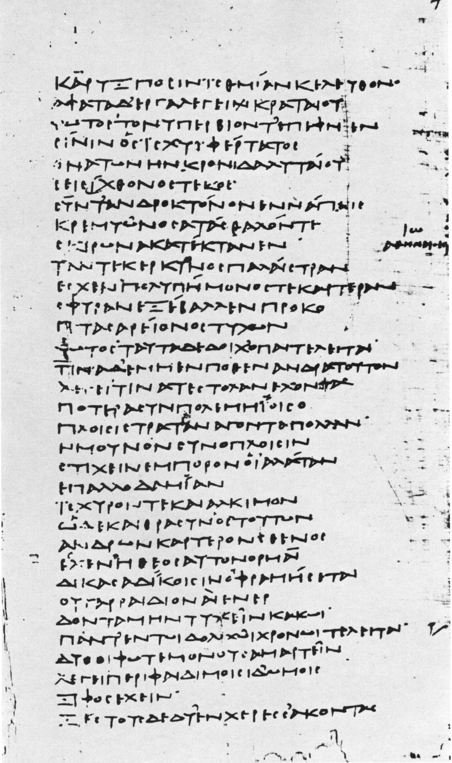 Bacchylides papyrus 733