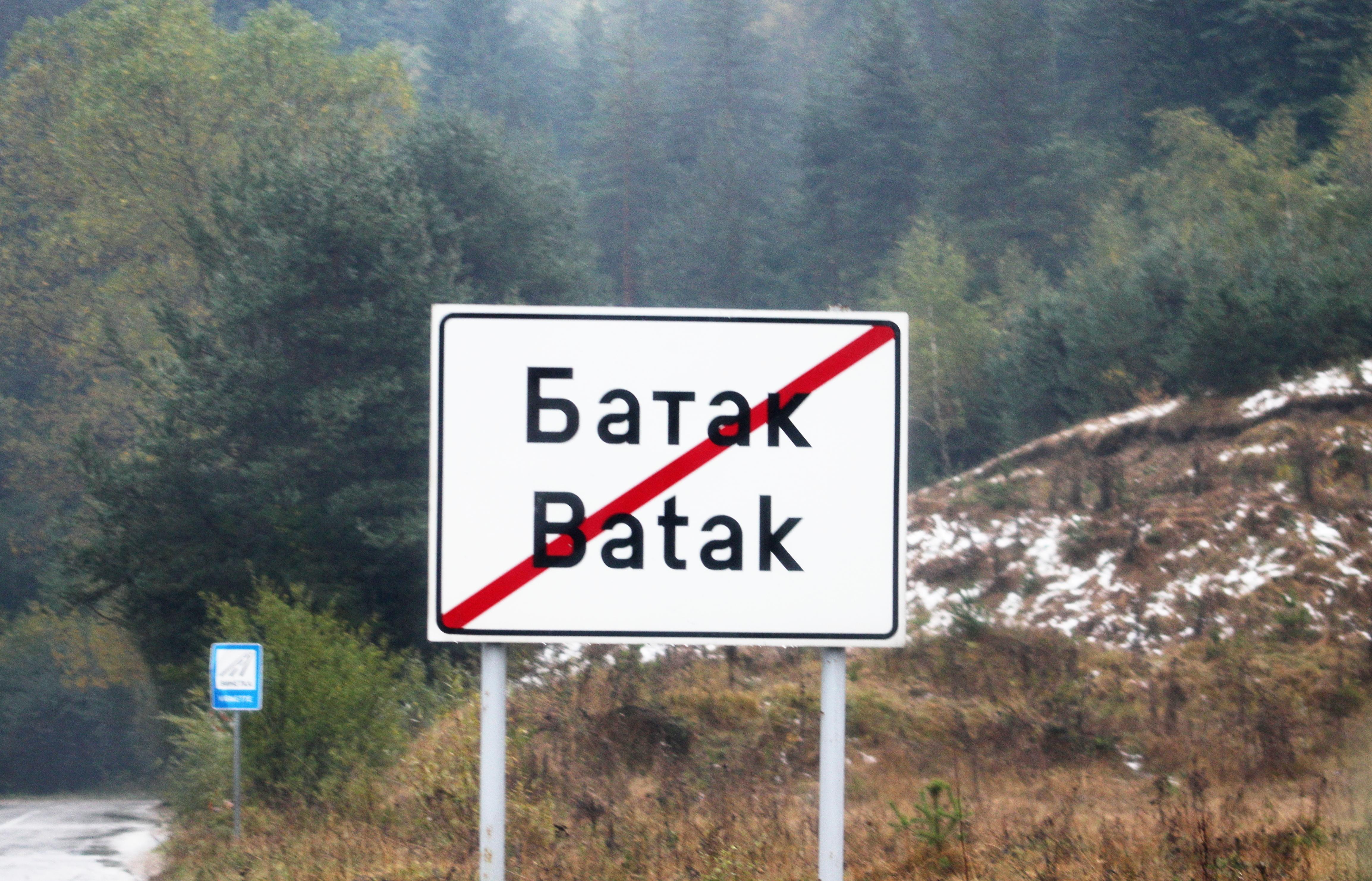 батак болгария