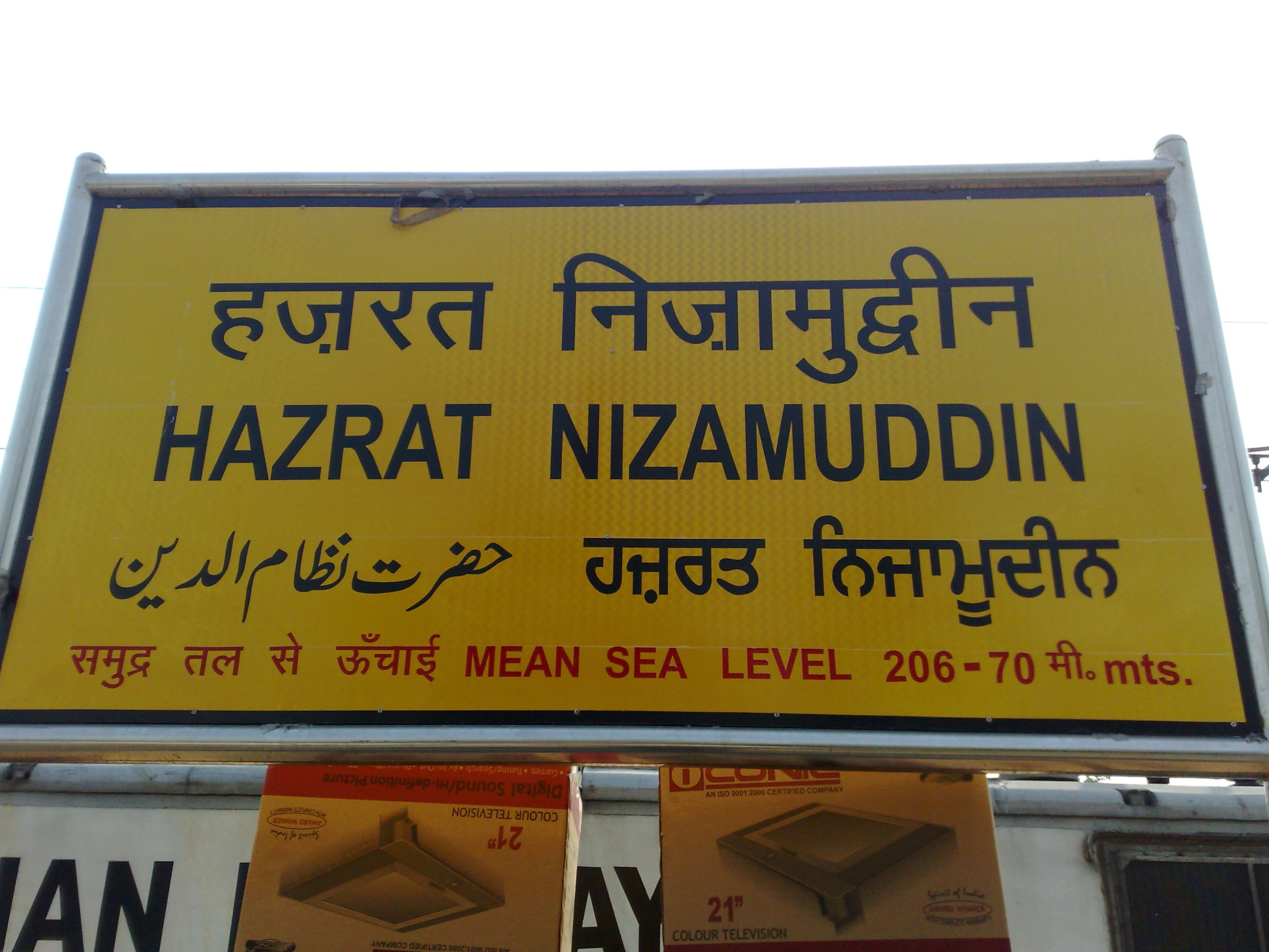 हजरत निजामुद्दीन रेलवे स्टेशन