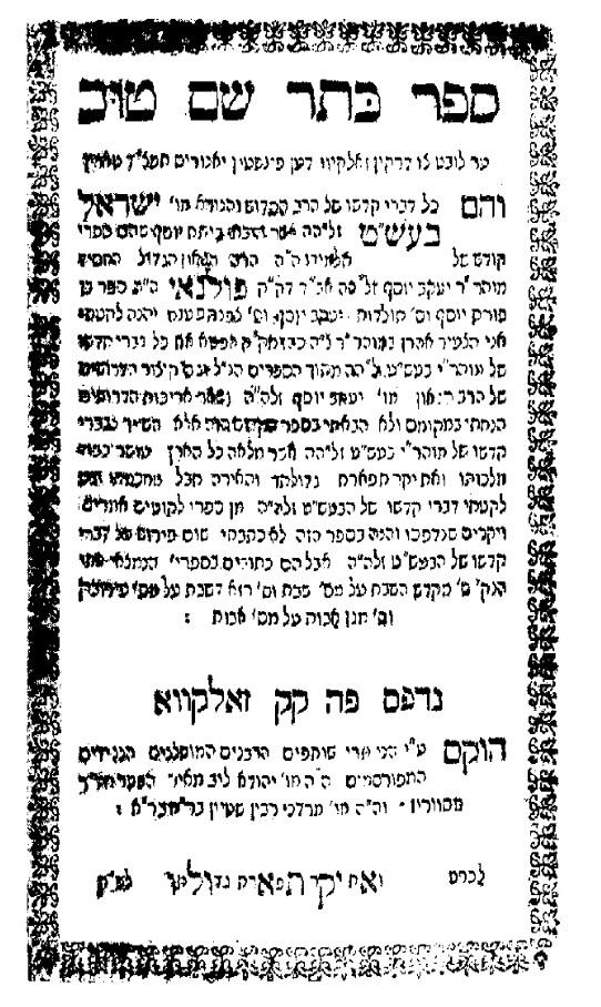 Keter Shem Tov - Wikipedia