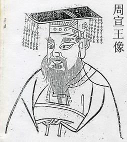 King Xuan of Zhou.jpg