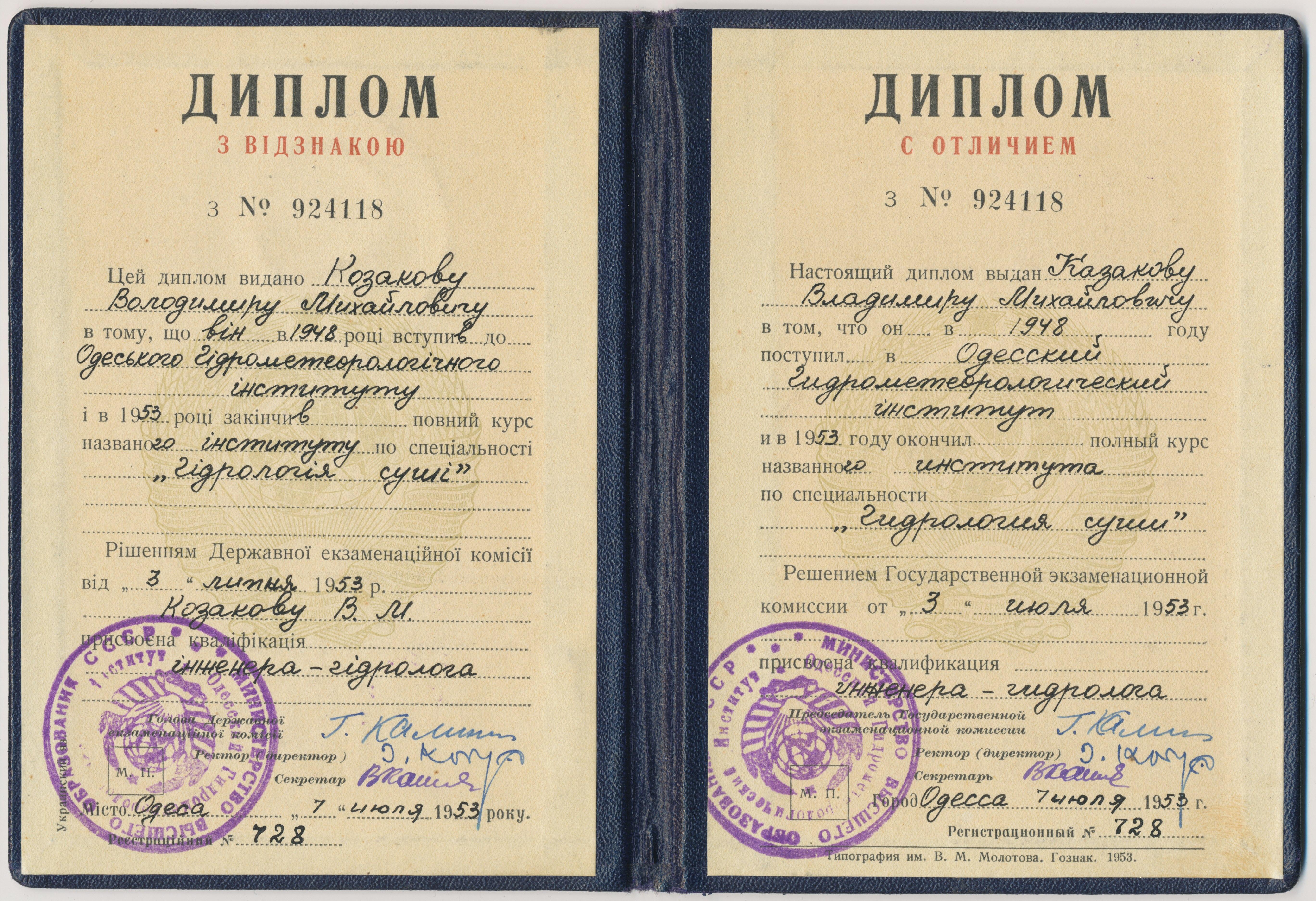 file Диплом с отличием образца г Одесского  file Диплом с отличием образца 1953 г Одесского гидрометеорологического института jpg
