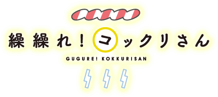 https://upload.wikimedia.org/wikipedia/commons/4/4b/Gugure%21_Kokkuri-san_logo.png
