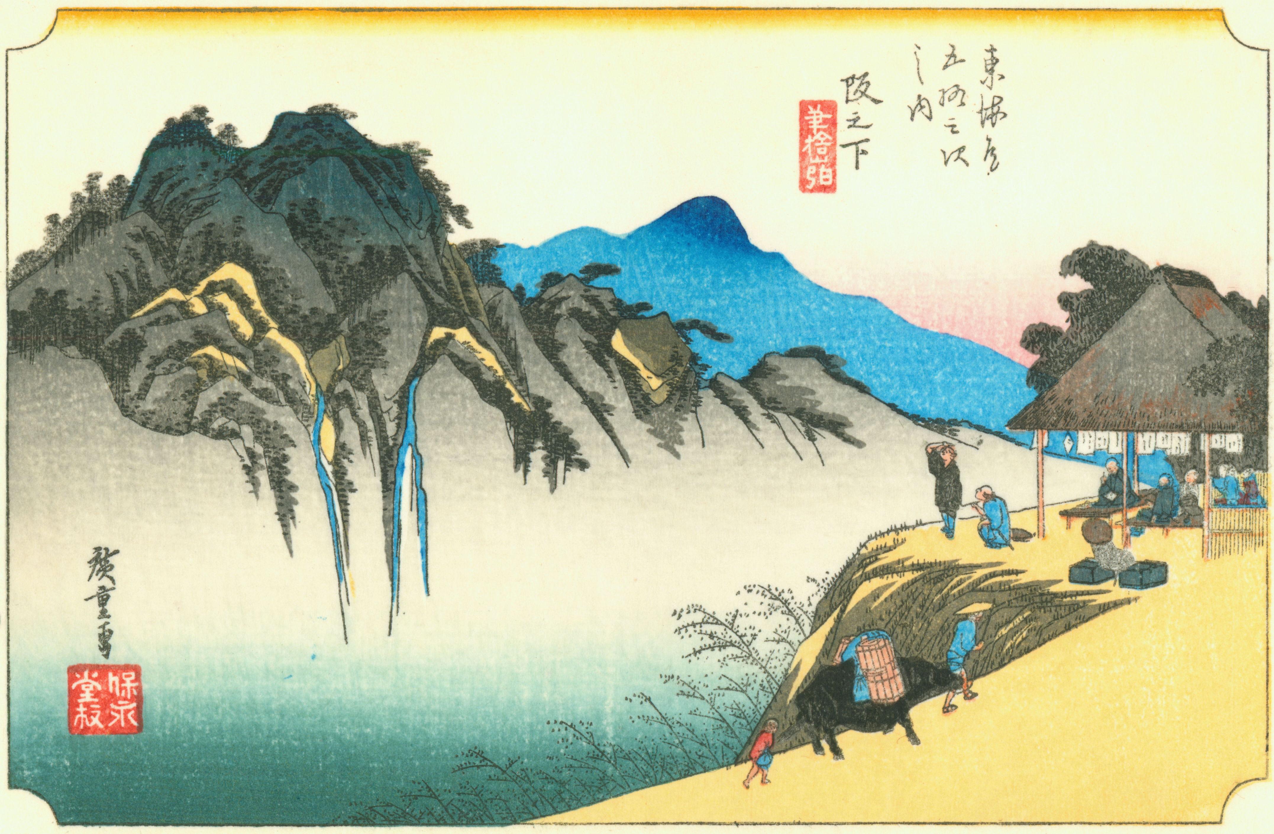 sakanoshita