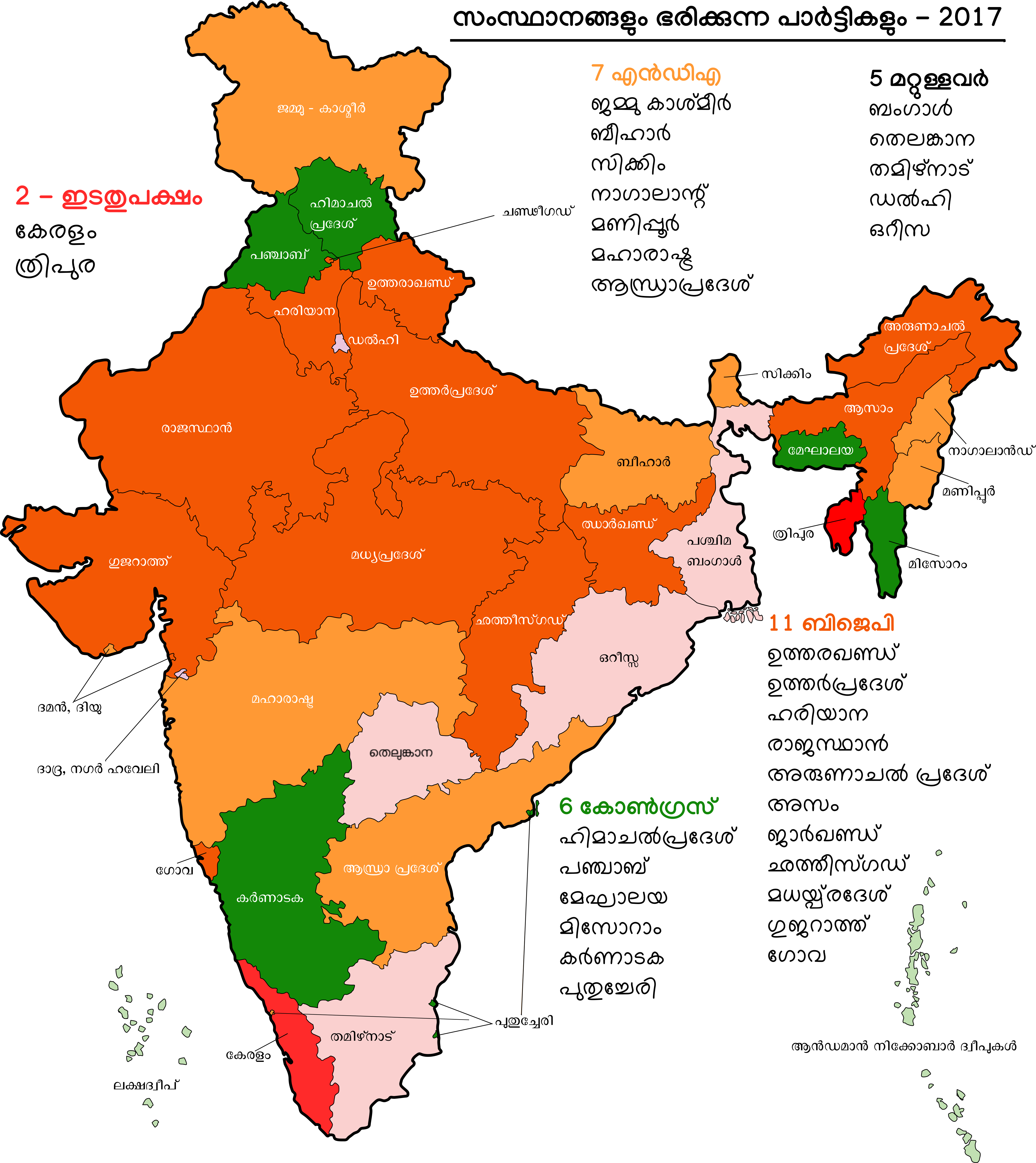 File India Map Ml Political Parties 2017 Png Wikimedia Commons