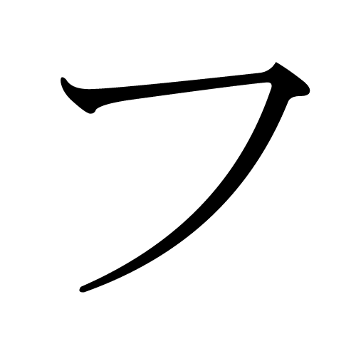 Letter In Japanese Example