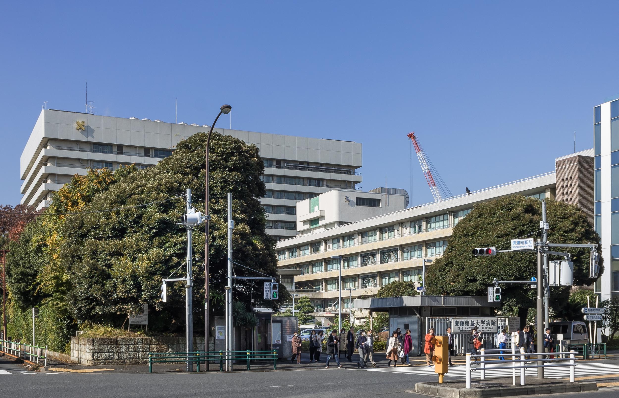慶應 義塾 大学 病院
