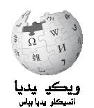 Logo Wikipedia bahasa Banjar.png