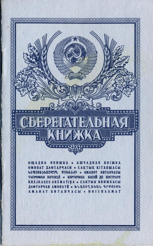 Украинка в суде добивается оформления паспорта в виде книжки, хотя их не выдают с 2016 года - Цензор.НЕТ 399