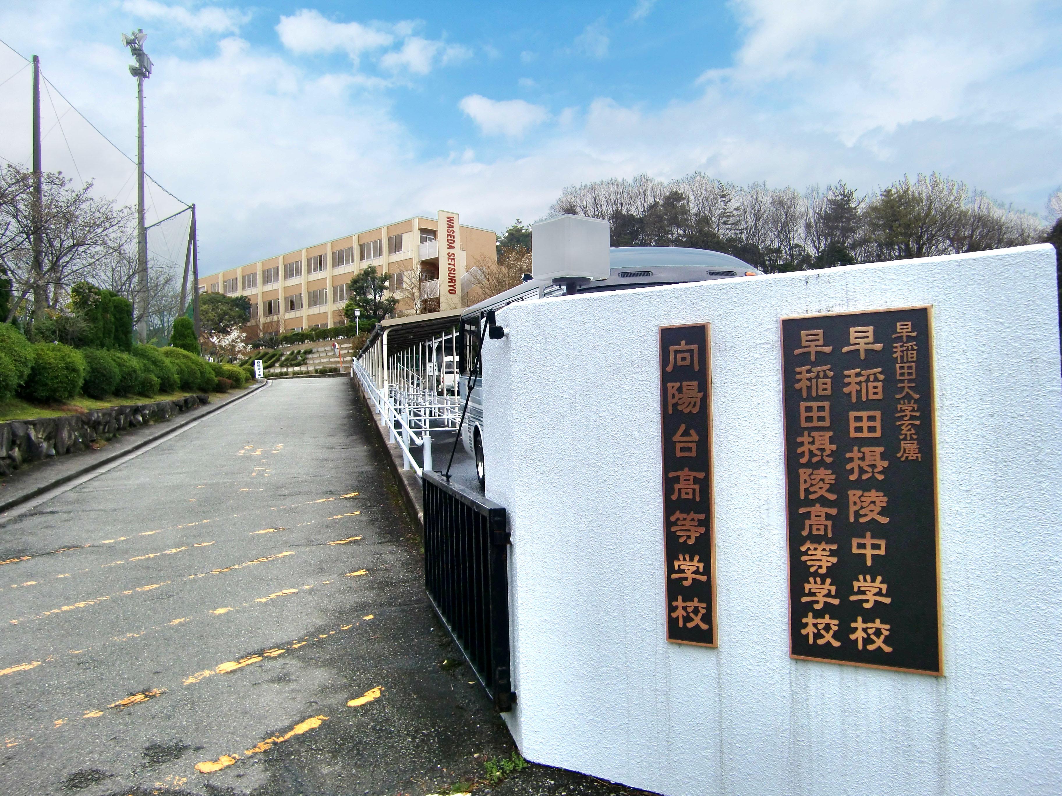 大学 部 早稲田 中学 高等 学院