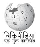Hindi (हिन्दी) PNG logo