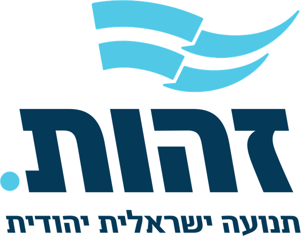 https://upload.wikimedia.org/wikipedia/commons/4/4b/Zehut_logo_1.png