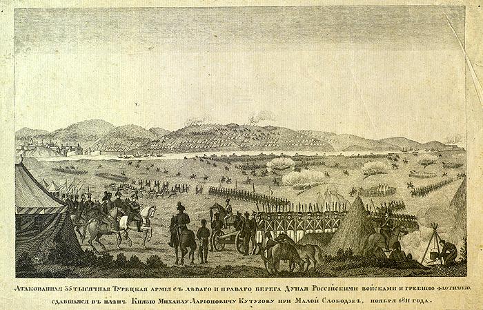 Пленение Кутузовым турецкой армии у Слободзеи. 1811 год