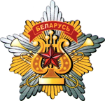 Military Band Service of the Armed Forces of the Republic of Belarus Military band service of the Ministry of Defence of Belarus