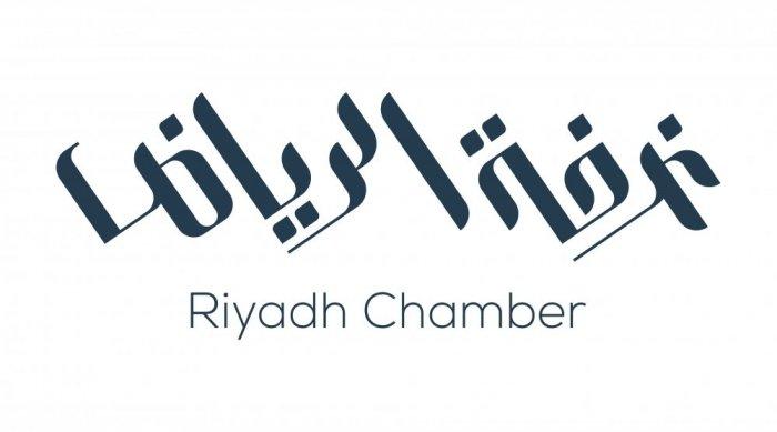 ملف:غرفة الرياض.jpg - ويكيبيديا