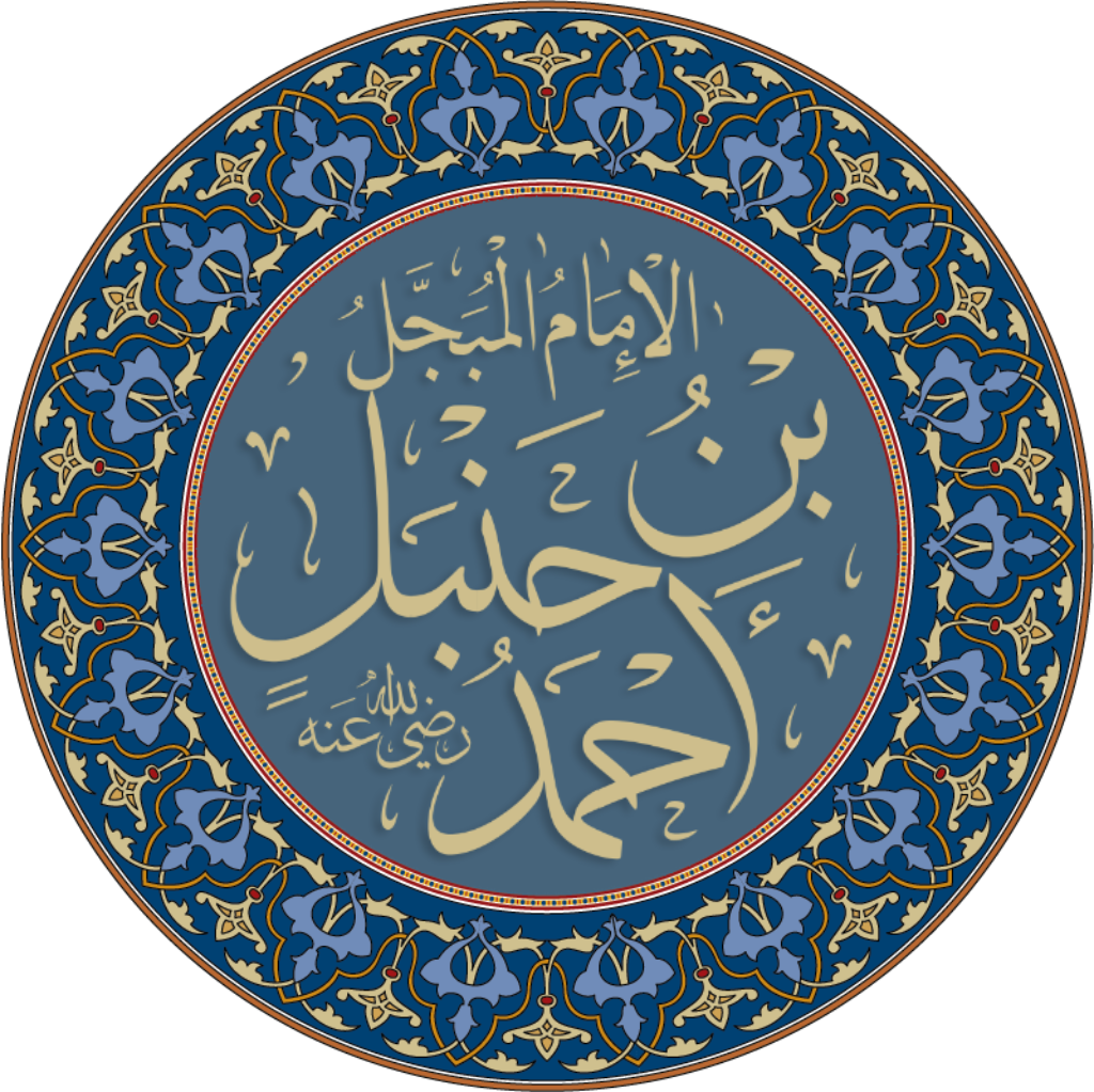 Aḥmad bin Ḥanbal's name in [[Arabic calligraphy]]