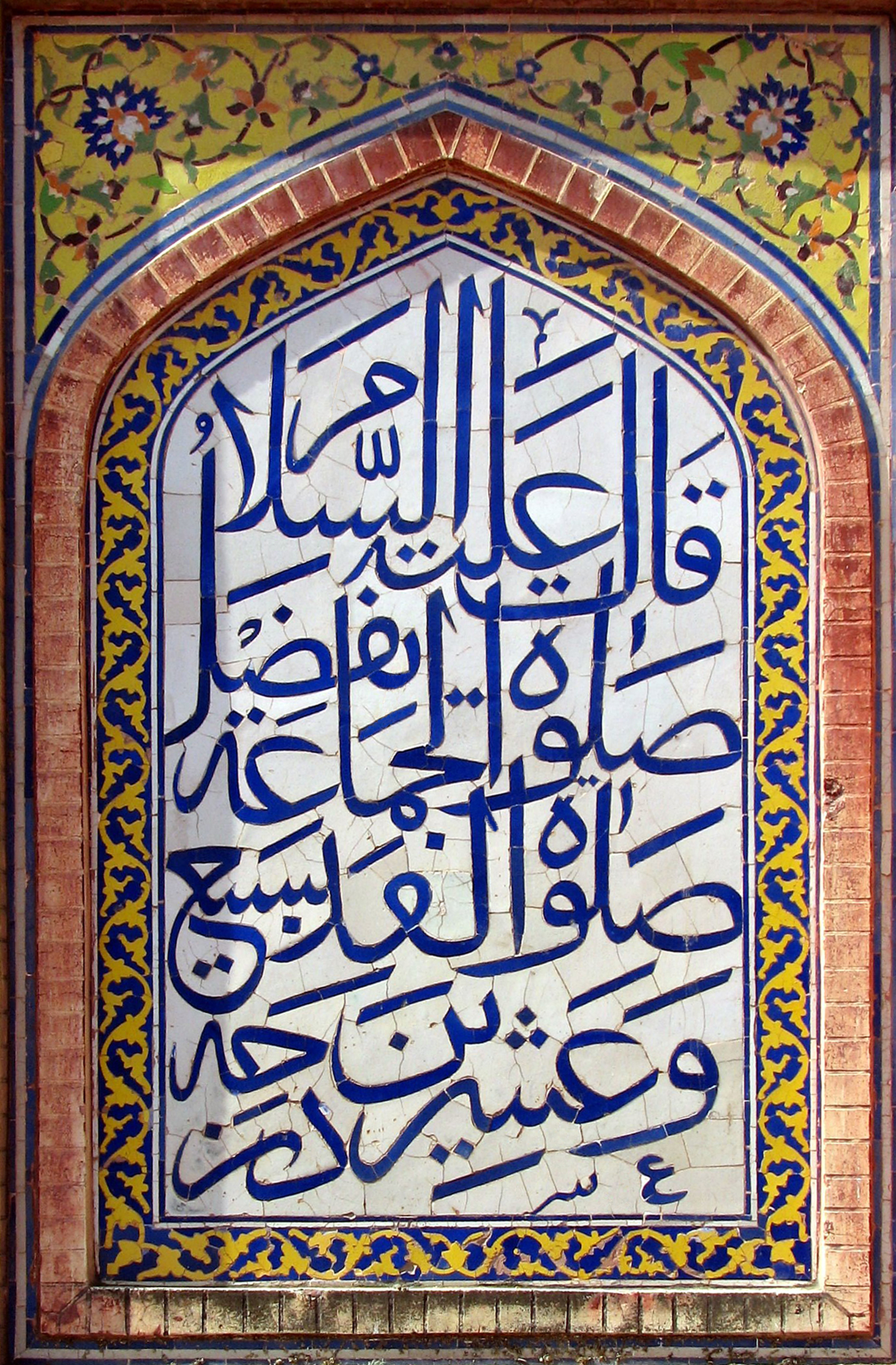 https://upload.wikimedia.org/wikipedia/commons/4/4c/Arabic_Calligraphy_at_Wazir_Khan_Mosque-corrected.jpg