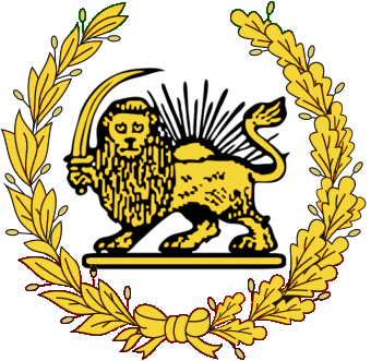 پرونده:Coat of arms of Persia (16th century - 1907).png