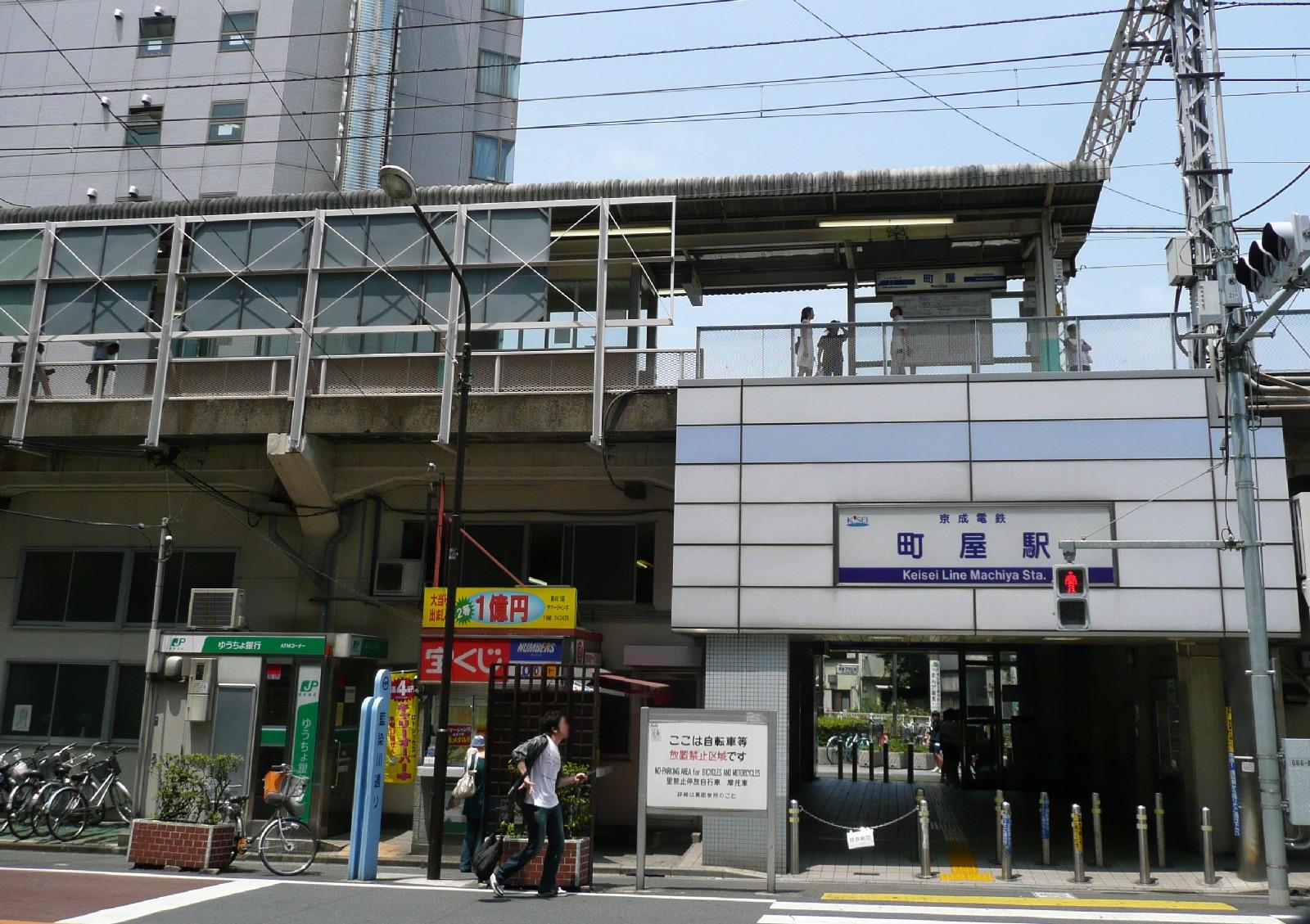 Machiya Station