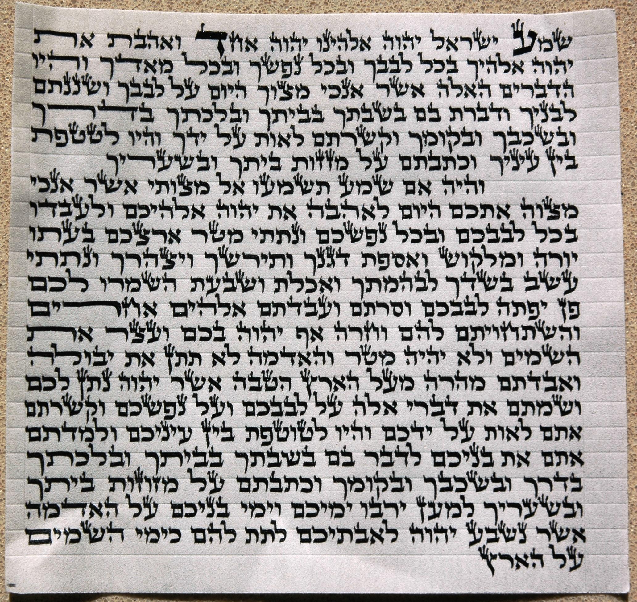 File:Mezuzah scroll sepharad real front.JPG - Wikimedia Commons