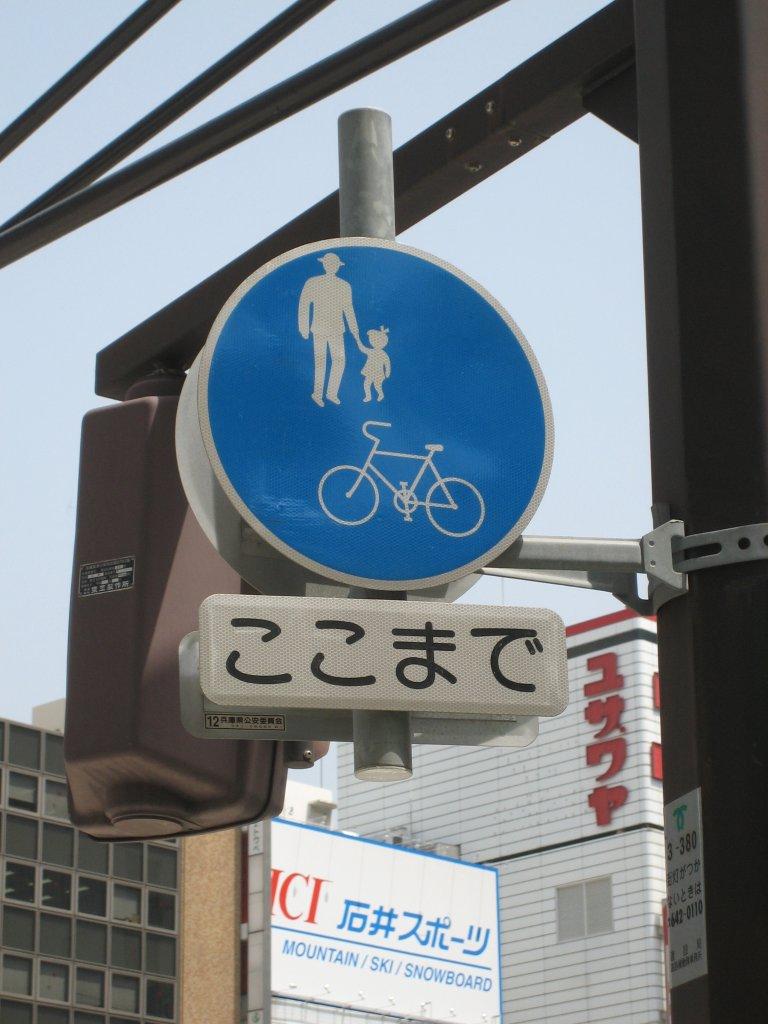 自転車の 自転車 歩道 走行 ルール : Facility Bike Manuals