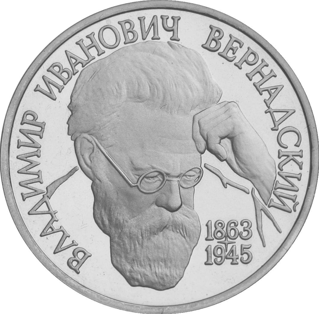 RR5009-0006R BU 130-летие со дня рождения В.И.Вернадского.png