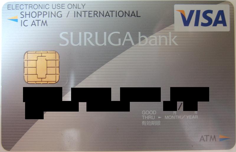 filesuruga bank visa debit cardpng - Visa Debit Card