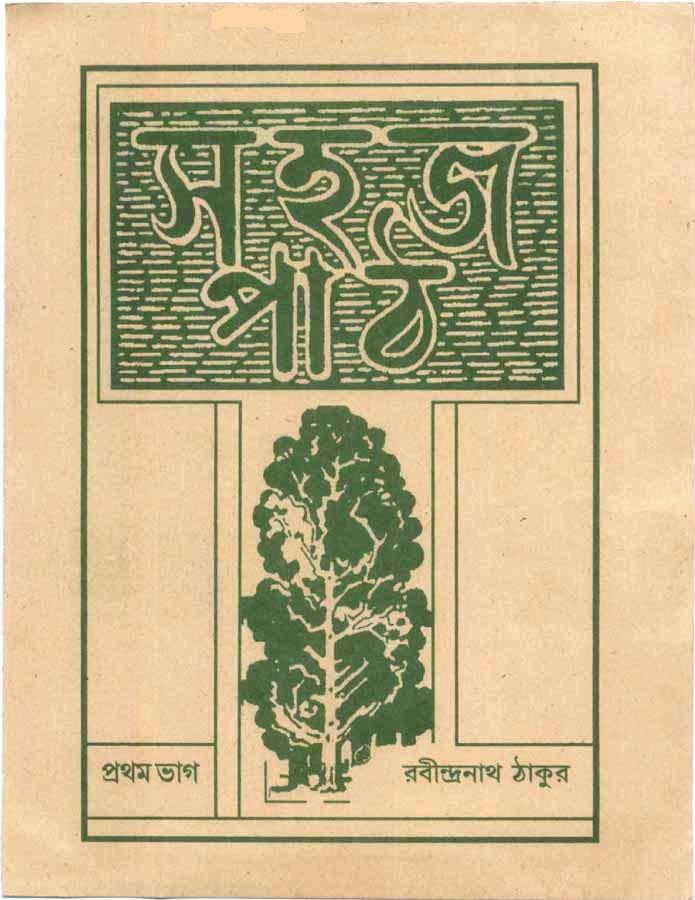 Book Cover Design Bengali : Sahaj path book wikipedia