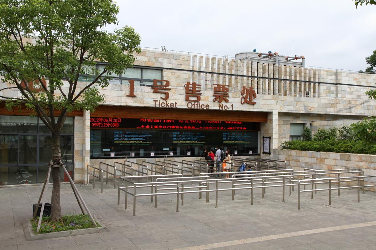 Shanghai Zoo Wikipedia