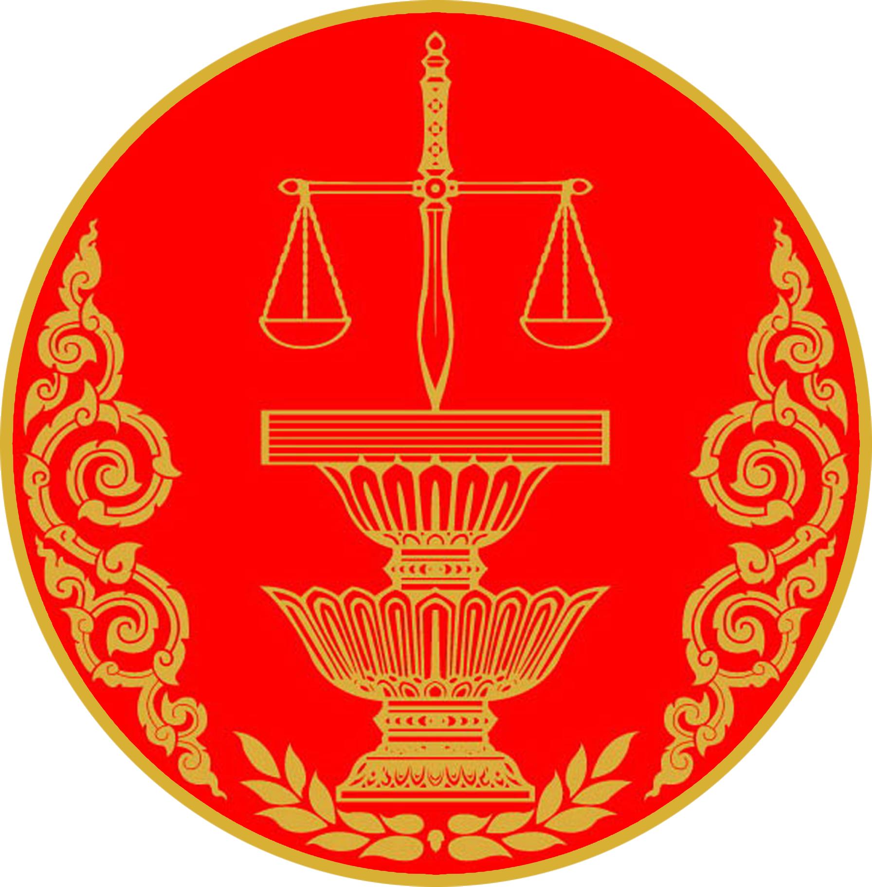 สำนักงานศาลรัฐธรรมนูญ