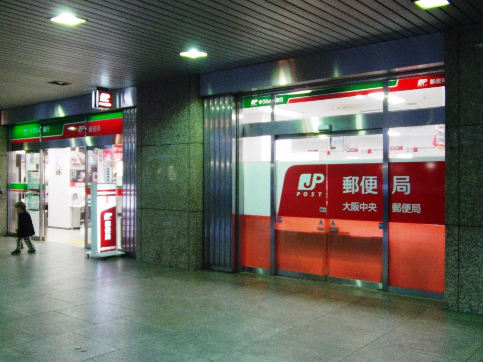 郵便 局 中央 大阪