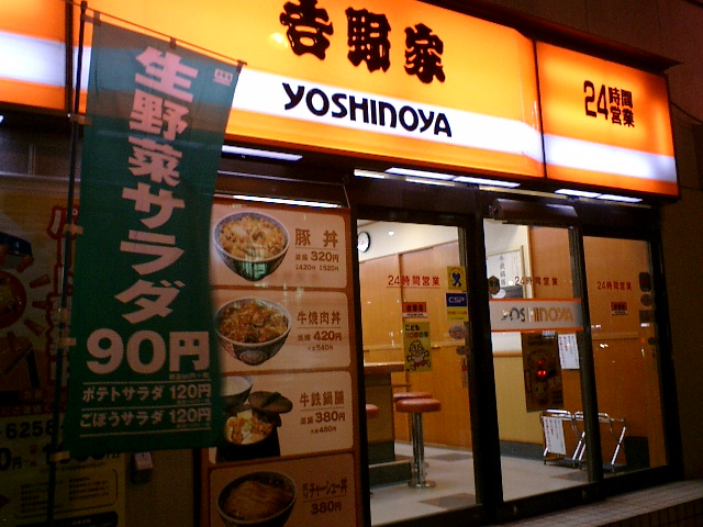 Yoshinoya shop