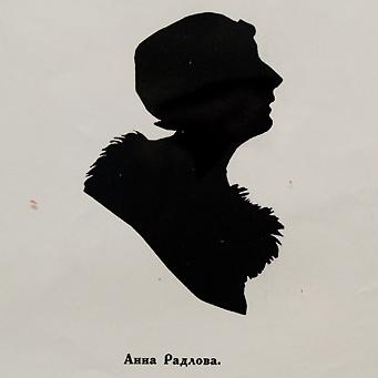Анна Дмитриевна Радлова