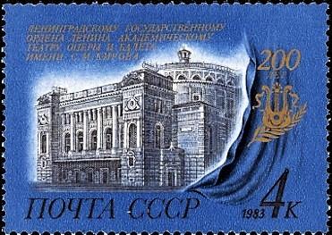 File:Почтовая марка СССР № 5391. 1983. 200-летие Ленинградского театра оперы и балета.jpg