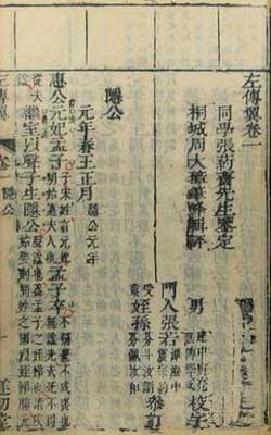 image illustrative de l'article Zuo Zhuan