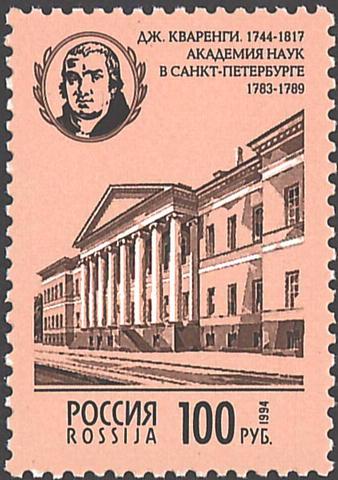 Гей люсак почтовая марка