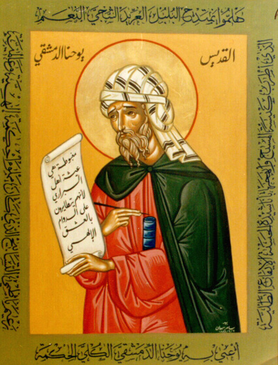 File:IconJonArab.JPG