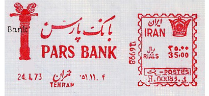 File:Iran stamp type A2Aa.jpg