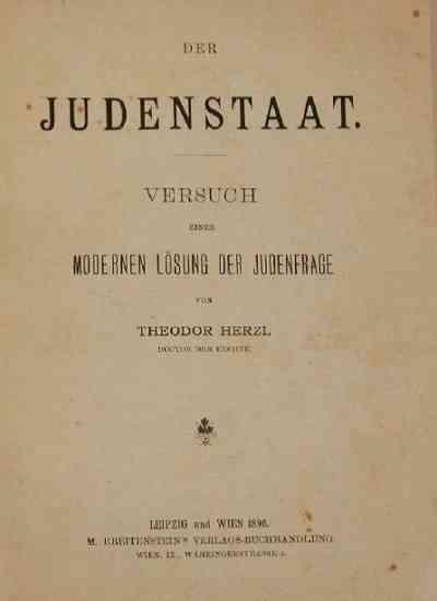 """Титульный лист первого издания книги """"Еврейское государство"""""""
